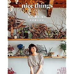 nice things. 最新号 サムネイル