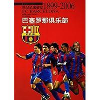 世紀足球盛宴1899-2006:巴塞羅那俱樂部
