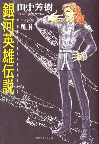 銀河英雄伝説〈VOL.14〉怒涛篇(...