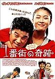 [DVD]1番街の奇蹟