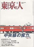 東京人 1999年 02月号 [雑誌]