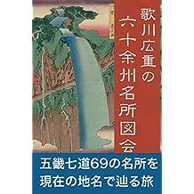 UtagawaHiroshigenoRokujyuyosyuu: Genzainotimeituki (Japanese Edition)