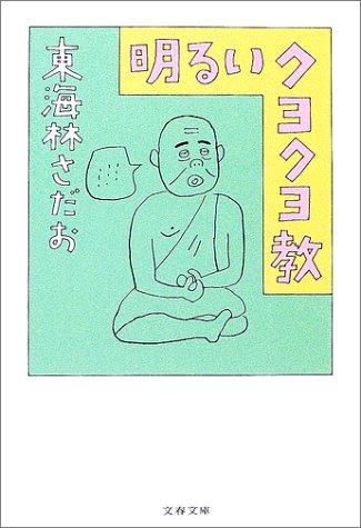 明るいクヨクヨ教 (文春文庫)