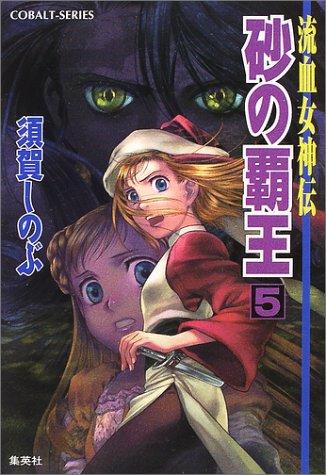 砂の覇王〈5〉―流血女神伝 (コバルト文庫)