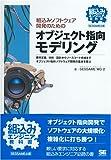 組込みソフトウェア開発のための オブジェクト指向モデリング (組込みエンジニア教科書)