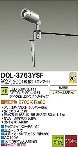 大光電機 LEDアウトドアスパイクライトDOL3763YSF(非調光型) B00DU4YYZ0 11254