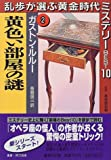 Golden Age mystery BEST10 the mystery of the yellow room Rampo choose (2) (Golden Age mystery Rampo choose BEST10) (Shueisha Bunko) (1998) ISBN: 4087488306 [Japanese Import]