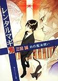 The Wizard of Rental Magica White (Kadokawa Sneaker Bunko) (2010) ISBN: 4044249245 [Japanese Import]