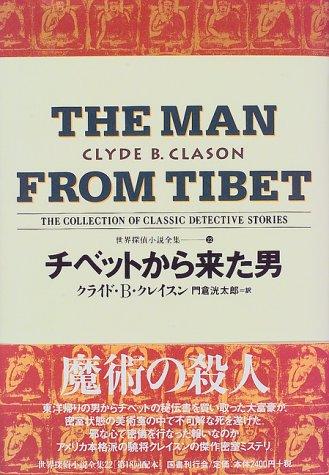 チベットから来た男 世界探偵小説全集(22)