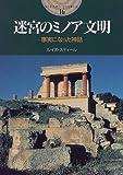 迷宮のミノア文明―事実になった神話 (開かれた封印 古代世界の謎)