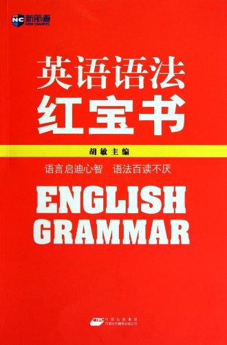 English Grammar (Chinese Edition)