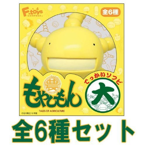 Huge Soft mon bean sprouts large TALES OF AGRICULTURE Candy Kaiyodo Efutoizu (all six Furukonpu set)