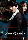 [DVD]シークレット