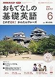 NHKテレビおもてなしの基礎英語 2019年 06 月号 [雑誌]