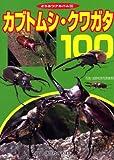 カブトムシ・クワガタ100 (どうぶつアルバム)