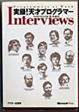 img - for Programers at Work: Interviews = Jitsuroku tensai purogurama [Japanese Edition] book / textbook / text book