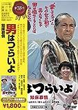 Japanese Movie - Otoko Wa Tsurai Yo Shiretoko Bojyo Hd Remastered Edition [Japan DVD] DB-5538