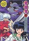 犬夜叉 弐の章 2 [DVD]