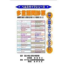 Health Life Series MMQ to Mongolian (Japanese Edition)