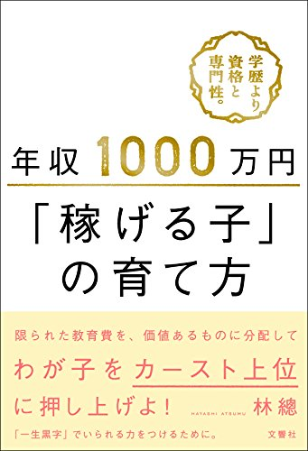 年収1000万円「稼げる子」の育て方