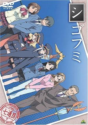 シゴフミ 文伽 EMOTION the Best シゴフミ DVD-BOX