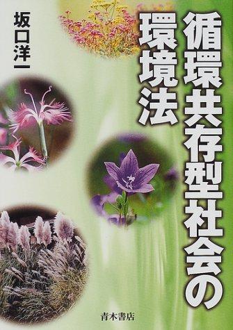 Read Online Junkan kyōsongata shakai no kankyōhō pdf epub