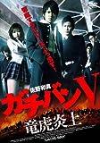 ガチバンV 竜虎炎上 [DVD]