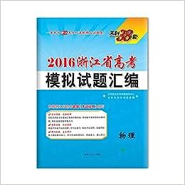 2016浙江省高考模拟试题汇编