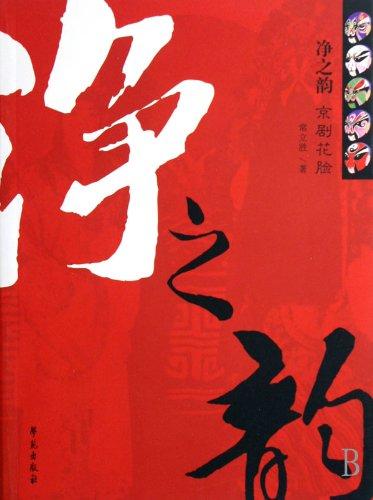 pained face of Peking opera (Chinese Edition)