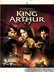 キング・アーサー(2004年・アメリカ)