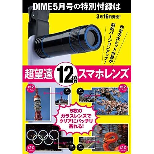 DIME 2020年5月号 付録