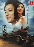 Midnight Express / Shinya Tokkyu (Japanese TV series with English Sub)