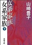 女系家族(下)(新潮文庫)
