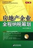 房地产企业全程纳税筹划(第2版)