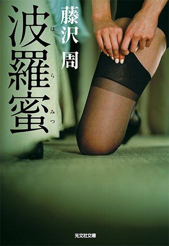 波羅蜜 (光文社文庫)