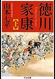 徳川家康(上) (ちくま文庫)