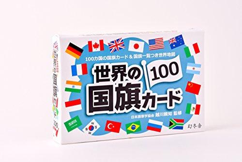 世界の国旗カード100 ([バラエティ])