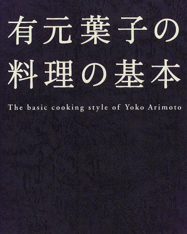 有元葉子の料理の基本