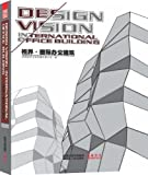 img - for Design Vision-International Office Building (Multilingual Edition) book / textbook / text book