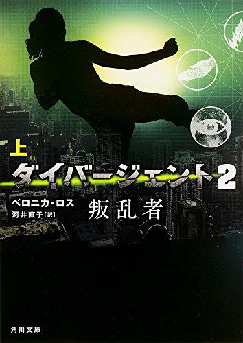 ダイバージェント (2) 叛乱者 (上) (角川文庫)
