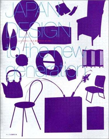 Download Japan Design - to the New Generation (Japanese Edition) pdf epub