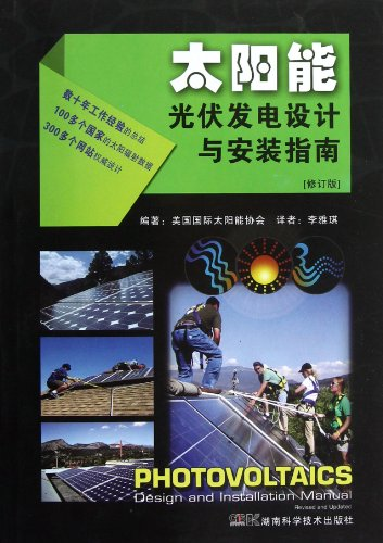 Photovoltaics Design and Installation Manual(Revised Edition) (Chinese Edition)