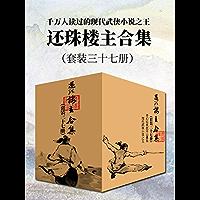 千万人读过的现代武侠小说之王:还珠楼主合集(套装三十七册)