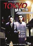 Tokyo Mafia: Wrath of the Yakuza [Import]