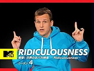 衝撃! 世界のおバカ映像 Ridiculousness シーズン4
