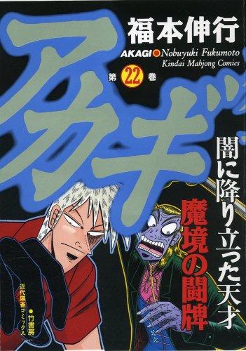 アカギ―闇に降り立った天才 (22) (近代麻雀コミックス)