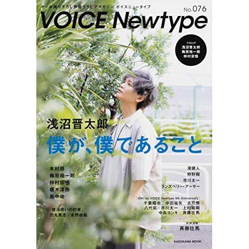 VOICE Newtype No.76 表紙画像