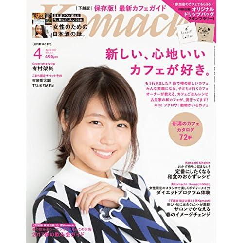 新潟 KOMACHI 2017年4月号 表紙画像
