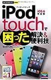 今すぐ使えるかんたんmini iPod touchで困ったときの解決&便利技