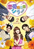 [DVD]恋愛操作団:シラノ DVD-BOX2